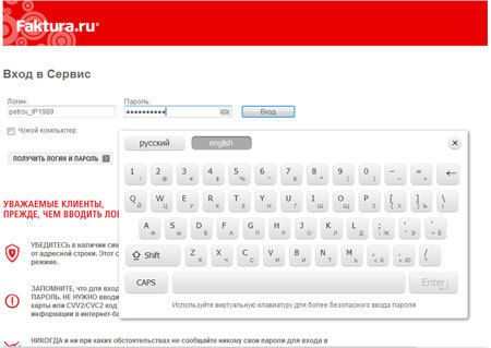 Интернет Банк Фактура Скачать Программу - фото 4