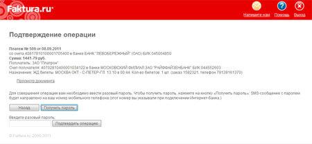 Интернет Банк Фактура Скачать Программу - фото 6